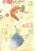 不思議図書館 ~高尾滋作品集~(白泉社文庫)