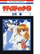 サディスティック・19(2)(花とゆめコミックス)