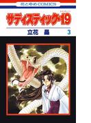 サディスティック・19(3)(花とゆめコミックス)