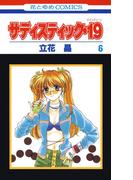 サディスティック・19(6)(花とゆめコミックス)