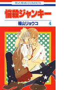 悩殺ジャンキー(4)(花とゆめコミックス)