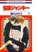 悩殺ジャンキー(8)(花とゆめコミックス)