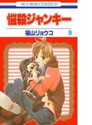 悩殺ジャンキー(9)(花とゆめコミックス)