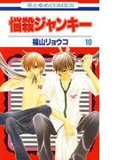 悩殺ジャンキー(10)(花とゆめコミックス)