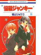 悩殺ジャンキー(11)(花とゆめコミックス)