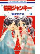 悩殺ジャンキー(13)(花とゆめコミックス)