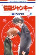 悩殺ジャンキー(15)(花とゆめコミックス)