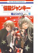悩殺ジャンキー(16)(花とゆめコミックス)