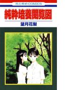 純粋培養閲覧図(花とゆめコミックス)