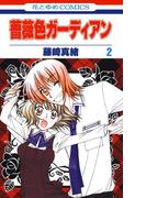 薔薇色ガーディアン(2)(花とゆめコミックス)