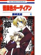 薔薇色ガーディアン(4)(花とゆめコミックス)