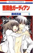 薔薇色ガーディアン(5)(花とゆめコミックス)