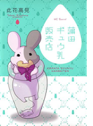 蒲田ギュウ乳販売店(花とゆめコミックススペシャル)