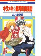 キラメキ☆銀河町商店街(2)(花とゆめコミックス)