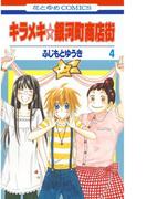 キラメキ☆銀河町商店街(4)(花とゆめコミックス)