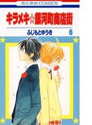 キラメキ☆銀河町商店街(6)(花とゆめコミックス)