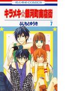 キラメキ☆銀河町商店街(7)(花とゆめコミックス)