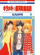 キラメキ☆銀河町商店街(8)(花とゆめコミックス)