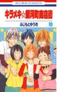 キラメキ☆銀河町商店街(10)(花とゆめコミックス)