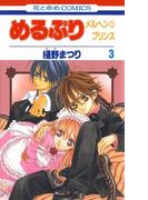 めるぷり メルヘン☆プリンス(3)(花とゆめコミックス)