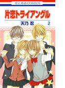 片恋トライアングル(2)(花とゆめコミックス)
