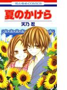 夏のかけら(花とゆめコミックス)