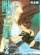 獣王星 完全版(3)(花とゆめコミックススペシャル)