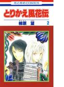 とりかえ風花伝(2)(花とゆめコミックス)
