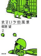 まるいち的風景(2)(白泉社文庫)