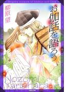お伽話を語ろう 一清&千沙姫シリーズ(1)(白泉社文庫)