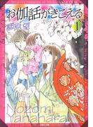 お伽話がきこえる 一清&千沙姫シリーズ(1)(白泉社文庫)
