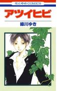 アツイヒビ(花とゆめコミックス)