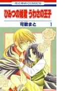 ひみつの姫君 うわさの王子(1)(花とゆめコミックス)