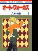 【期間限定価格】オート・フォーカス(2)(花とゆめコミックス)