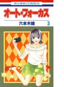【期間限定価格】オート・フォーカス(3)(花とゆめコミックス)