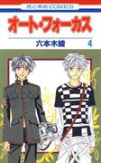 【期間限定価格】オート・フォーカス(4)(花とゆめコミックス)