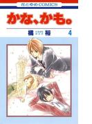 かな、かも。(4)(花とゆめコミックス)