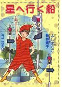 星へ行く船(ジェッツコミックス)