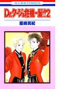 Dr.クージョ危機一髪!!(2)(花とゆめコミックス)