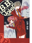 B.B.Joker(1)(ジェッツコミックス)