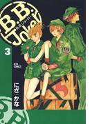 B.B.Joker(3)(ジェッツコミックス)