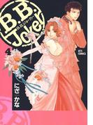 B.B.Joker(4)(ジェッツコミックス)