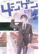 4ジゲン(2)(花とゆめコミックススペシャル)