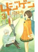 4ジゲン(3)(花とゆめコミックススペシャル)