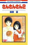 さんさんさん(2)(花とゆめコミックス)