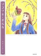 【期間限定価格】ソコツネ・ポルカ(白泉社文庫)