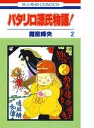 パタリロ源氏物語!(2)(花とゆめコミックス)