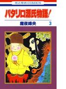 パタリロ源氏物語!(3)(花とゆめコミックス)