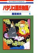 パタリロ源氏物語!(4)(花とゆめコミックス)