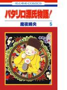 パタリロ源氏物語!(5)(花とゆめコミックス)